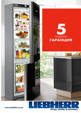 Picture for category Промоция LIEBHERR